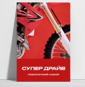 Подарочный-набор-СУПЕР-ДРАЙВ-1500