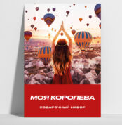 Подарочный-набор-МОЯ-КОРОЛЕВА-1500