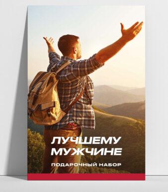Подарочный-набор-ЛУЧШЕМУ-МУЖЧИНЕ-1500