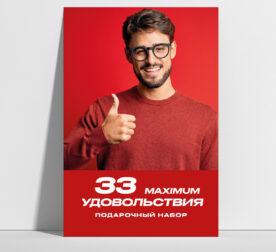 Подарочный-набор--33-удовольствия_МАКС1500-2